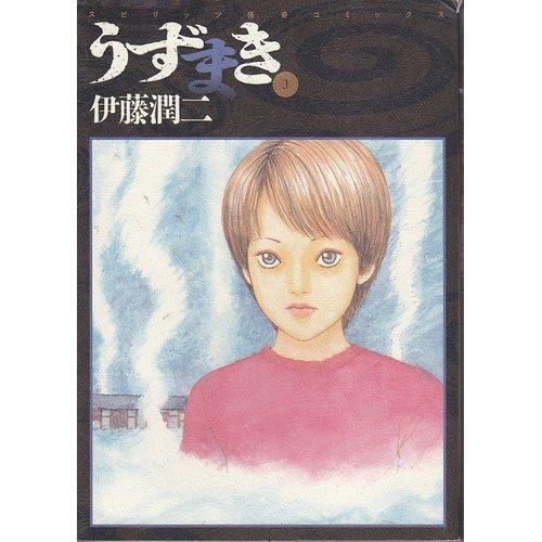 うずまき (3) (スピリッツ怪奇コミックス)の詳細を見る