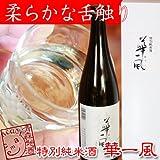 【華一風 特別純米酒 720ml】躍動感のある荒々しさの中にさっぱりとした旨辛純米