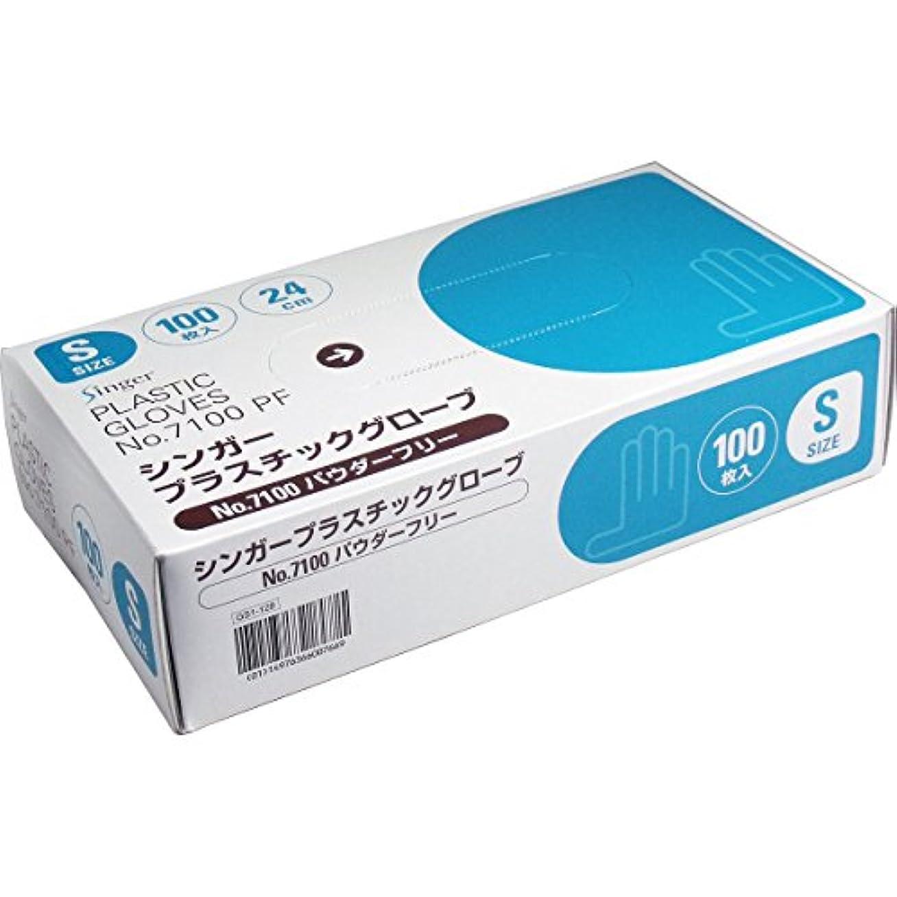 迷惑後おいしいシンガープラスチックグローブ No.7100 パウダーフリー Sサイズ 100枚入×5個セット(管理番号 4976366007662)
