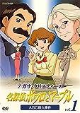 アガサ・クリスティーの名探偵ポワロとマープルの画像