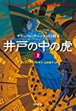 井戸の中の虎上 (サリー・ロックハートの冒険3) (創元ブックランド)