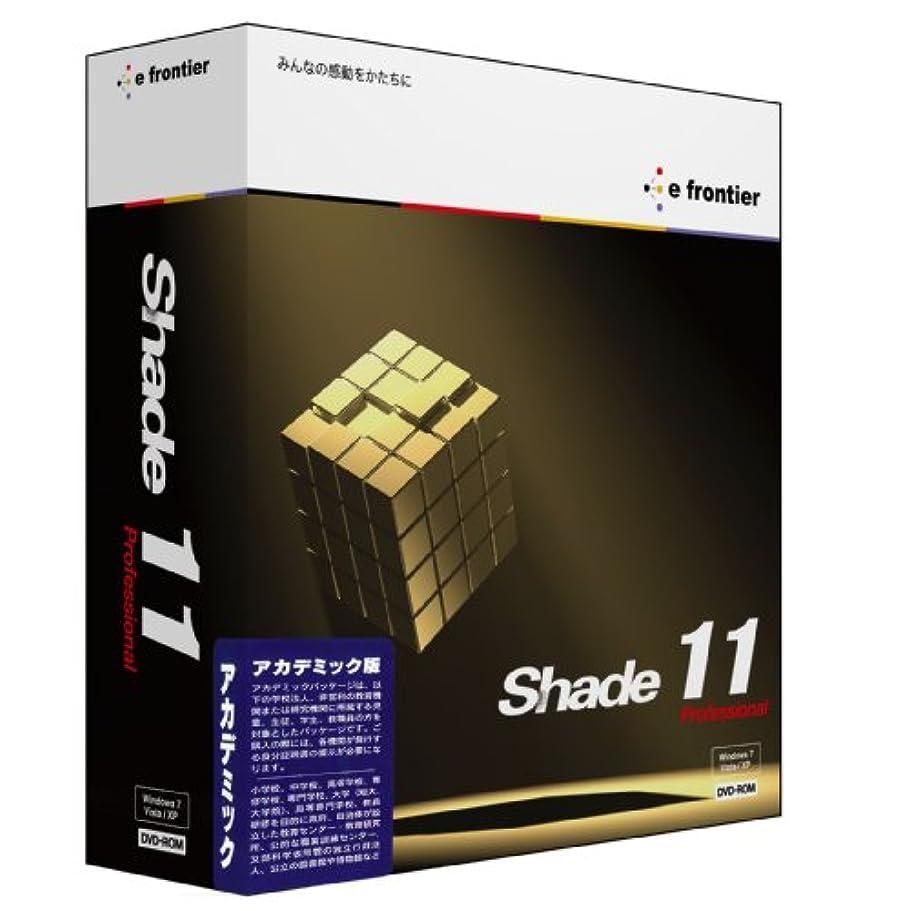事業スクレーパークレアShade 11 Professional for Windows アカデミック