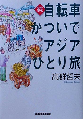 自転車かついでアジアひとり旅 (続)