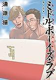 ミドル・ボーイズ・ラブ 分冊版 : 4 (アクションコミックス)