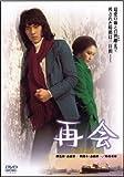 再会[DVD]