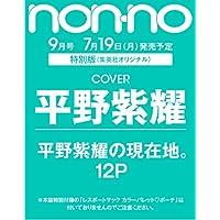 non・no(ノンノ) 2021年 9 月号特別版【付録なし版 表紙 : 平野紫耀】
