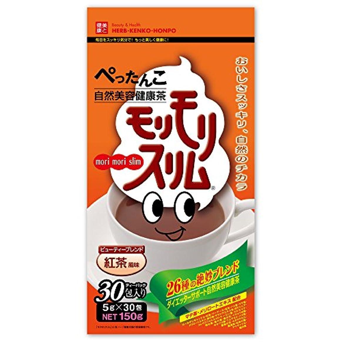 荒涼としたサイズ祖父母を訪問ハーブ健康本舗 モリモリスリム(紅茶風味) (30包)