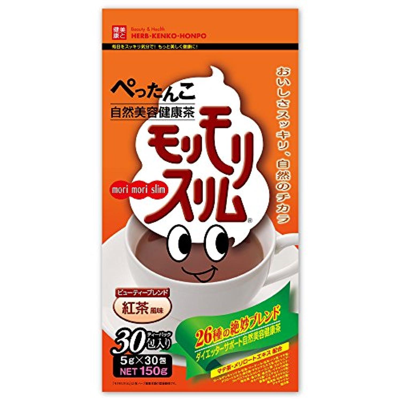 ハーブ健康本舗 モリモリスリム(紅茶風味) (30包)