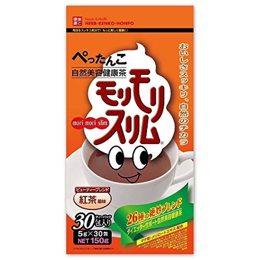 計算可能禁輸ジャンプするハーブ健康本舗 モリモリスリム(紅茶風味) (30包)