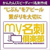 my名刺倶楽部 [ダウンロード]