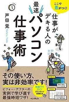 [戸田 覚]のここで差がつく! 仕事がデキる人の最速パソコン仕事術