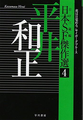 日本SF傑作選4 平井和正 虎は目覚める/サイボーグ・ブルース (ハヤカワ文庫JA)の詳細を見る