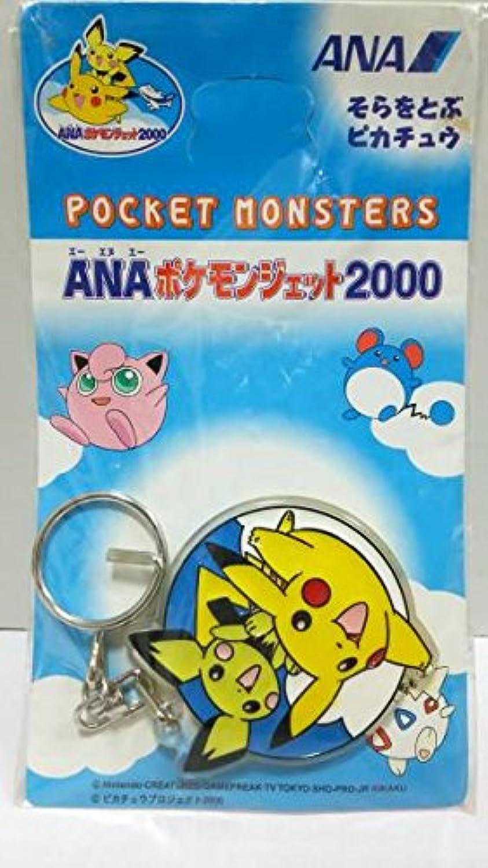 全日空 ANA ポケモンジェット2000 キーホルダー