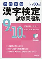 本試験型 漢字検定9・10級試験問題集〈平成30年版〉