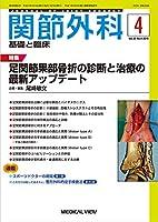 関節外科 -基礎と臨床 2019年4月号 特集:足関節果部骨折の診断と治療の最新アップデート
