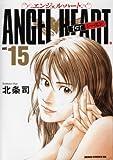 エンジェル・ハート1stシーズン 15 (ゼノンコミックスDX)