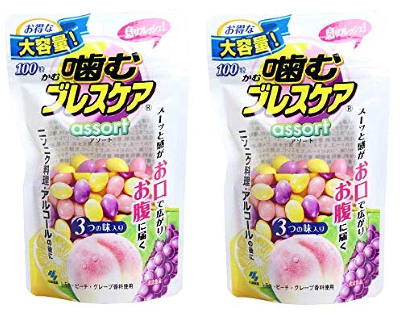 アソシエイトサバント求める噛むブレスケア 100粒パウチ アソート 100粒 2袋セット