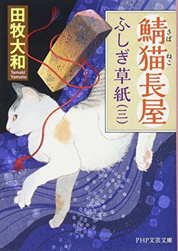 鯖猫長屋ふしぎ草紙(三)
