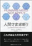 人間さまお断り 人工知能時代の経済と労働の手引き