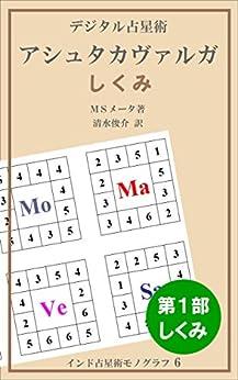 [MSメータ]のデジタル占星術 アシュタカヴァルガ 第1部 インド占星術モノグラフ