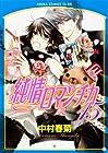 純情ロマンチカ 第15巻