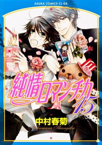 純情ロマンチカ 第15巻 (あすかコミックスCL-DX)の詳細を見る
