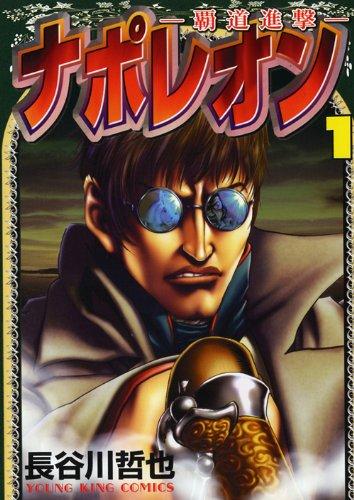 ナポレオン~覇道進撃~ 1 (ヤングキングコミックス)
