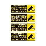 【防犯カメラ作動中】 防犯カメラ ステッカー セット (4枚入り)STI003