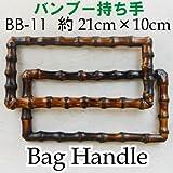 【INAZUMA】 オリジナルバッグ制作に。竹持ち手バンブーハンドル横幅約21cm BB-11#425焼き焦茶