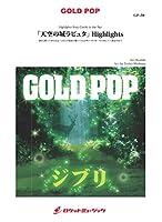 「天空の城ラピュタ」Highlights - GP50 (究極の吹奏楽〜ジブリ編【吹奏楽譜ゴールドポップ GOLD POP】)