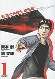 新・逃亡弁護士 成田誠 / 岡本 創 のシリーズ情報を見る