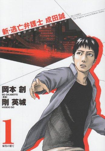 新・逃亡弁護士 成田誠 1 (ビッグコミックス)の詳細を見る