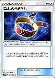 ポケモンカードゲームSM/こだわりハチマキ(U)/禁断の光