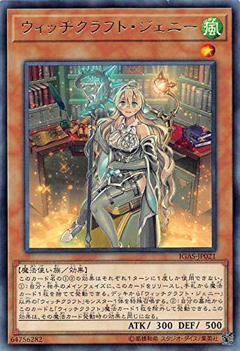 遊戯王 IGAS-JP021 ウィッチクラフト・ジェニー (日本語版 レア) イグニッション・アサルト