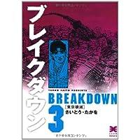 ブレイクダウン (3) (リイド文庫)