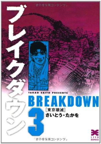 ブレイクダウン (3) (リイド文庫)の詳細を見る