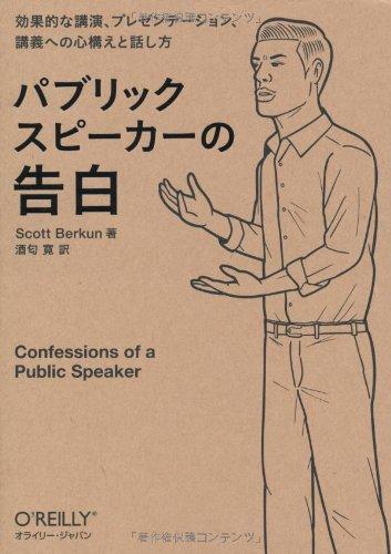 パブリックスピーカーの告白 ―効果的な講演、プレゼンテーション、講義への心構えと話し方の詳細を見る