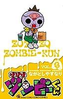 ゾゾゾ ゾンビ-くん 3 (てんとう虫コロコロコミックス)