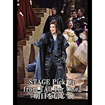 STAGE Pick Up from 『All for One』「明日を信じて」