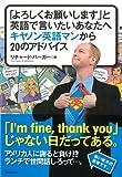 【バーゲンブック】 よろしくお願いしますと英語で言いたいあなたへキヤノン英語マンから20のアドバイス