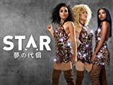STAR/スター 夢の代償 (字幕版)