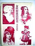 女性解放思想史 (1979年)
