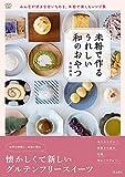 米粉で作る うれしい和のおやつ (料理の本棚) 画像