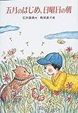 五月のはじめ、日曜日の朝 (現代の創作児童文学)