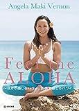 Feel the ALOHA 〜ヨガで感じるハワイ、五感で感じるハワイ〜[IMWVD-2002][DVD]