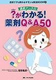透析ナースの?がわかる! 薬剤Q&A50 (透析ケアの素朴なギモンを解決BOOK2)