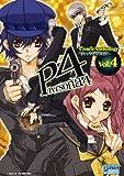 ペルソナ4 コミックアンソロジー VOL.4 (IDコミックス DNAメディアコミックス)