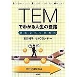 TEMでわかる人生の径路 質的研究の新展開