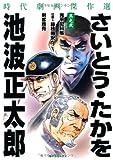 さいとう・たかを/池波正太郎時代劇画傑作選 其之2 (SPコミックス)