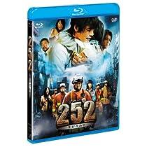 252 生存者あり [Blu-ray]